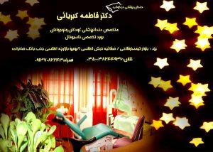 دندانپزشکی کودکان -دکتر کبریای یزد